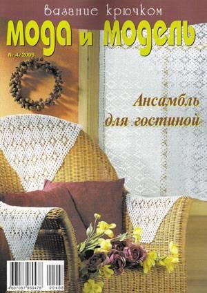 Связанные с журналы дуплет по вязанию