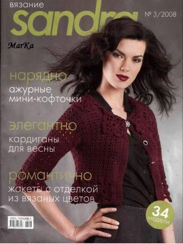 Журнал Бижу
