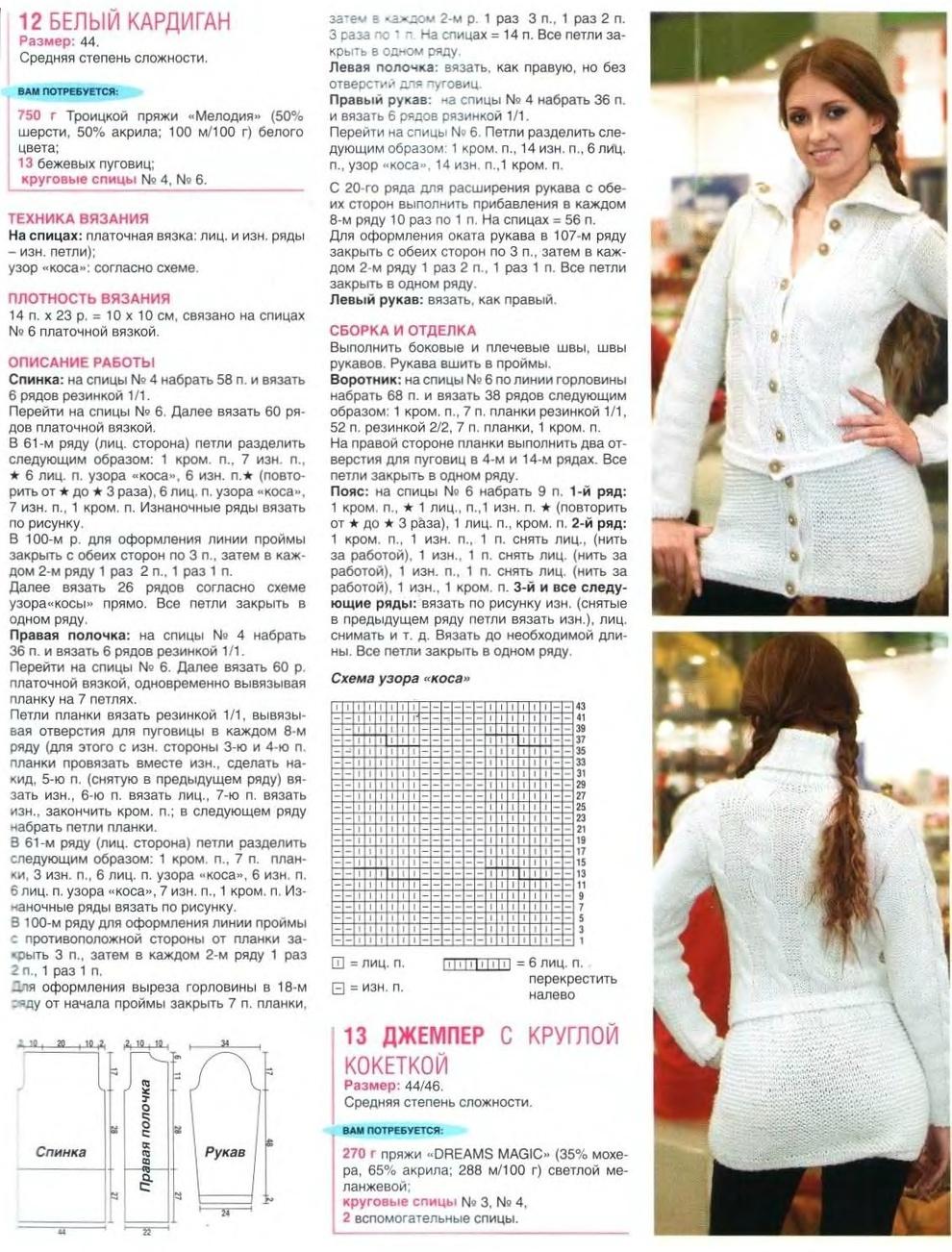 Подробное описание вязания кардигана на размер 56 54