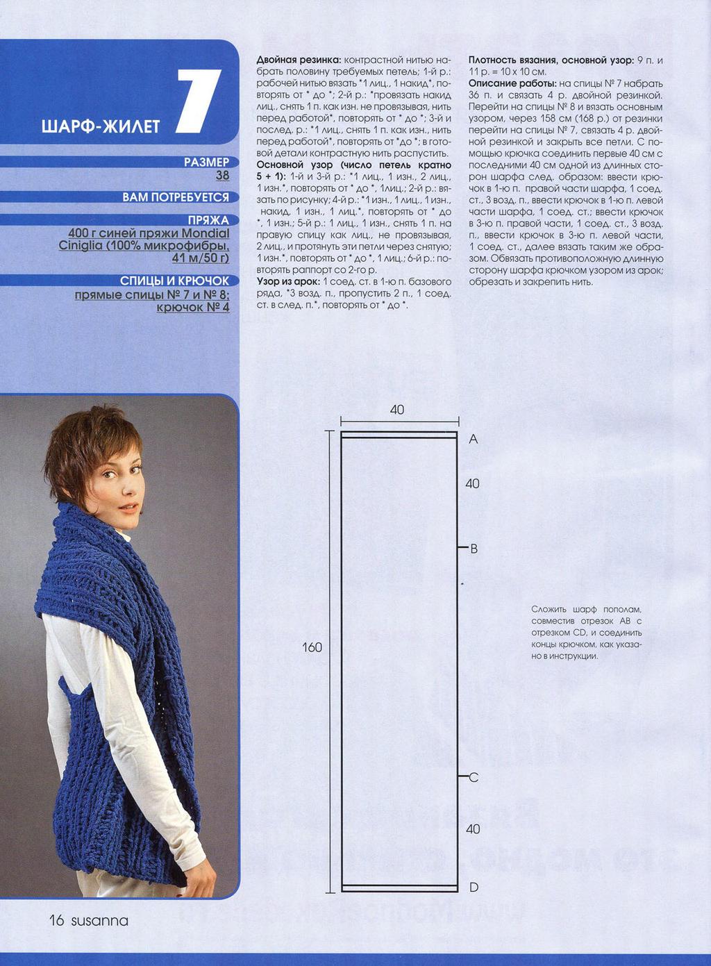 Вязание шарфа жилета спицами