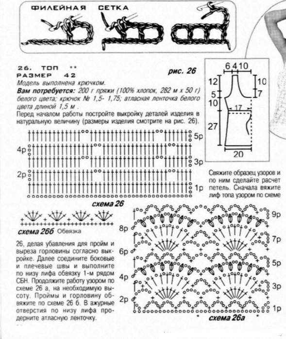 Схемы вязания маек крючком