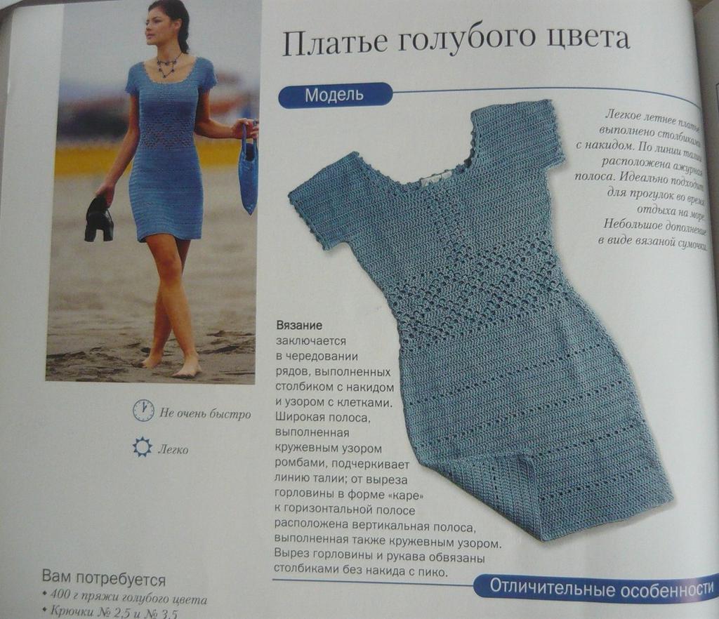 Вязание спицами платье легкое