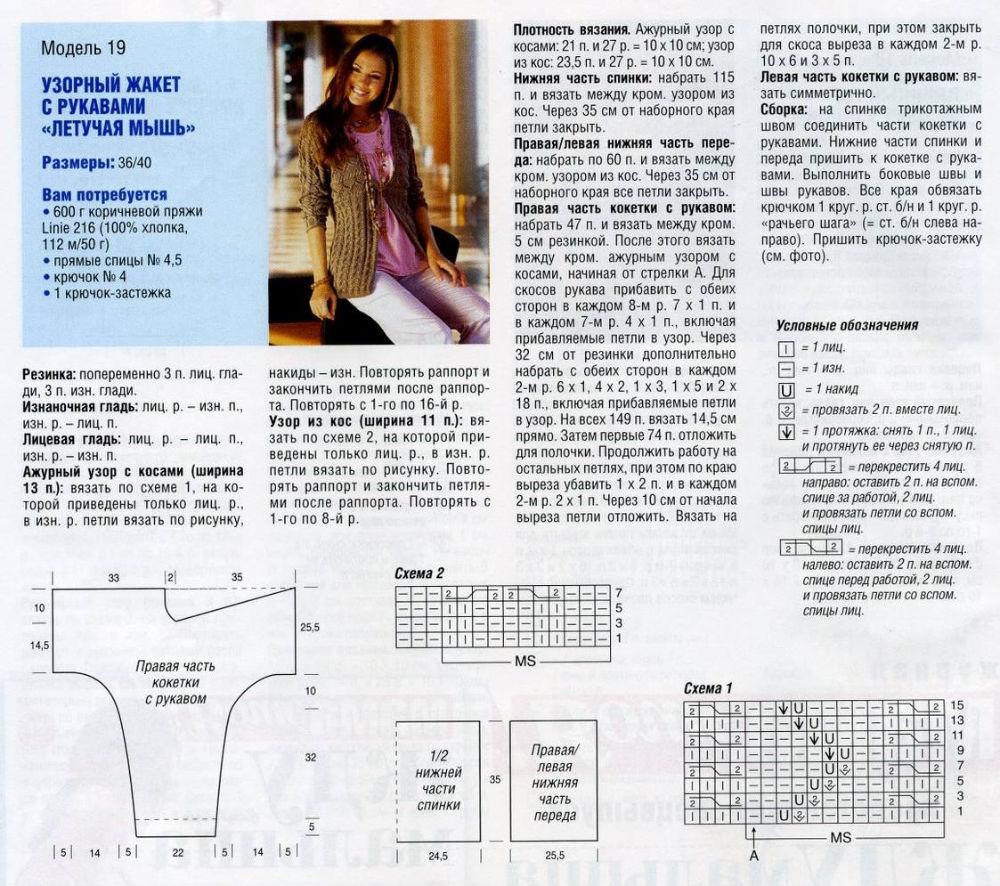 Вязание спицами летучая мышь схемы 50-52 77