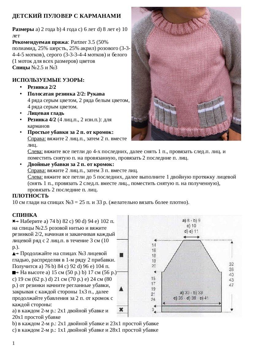 Вязание на спицах детский пуловер 609