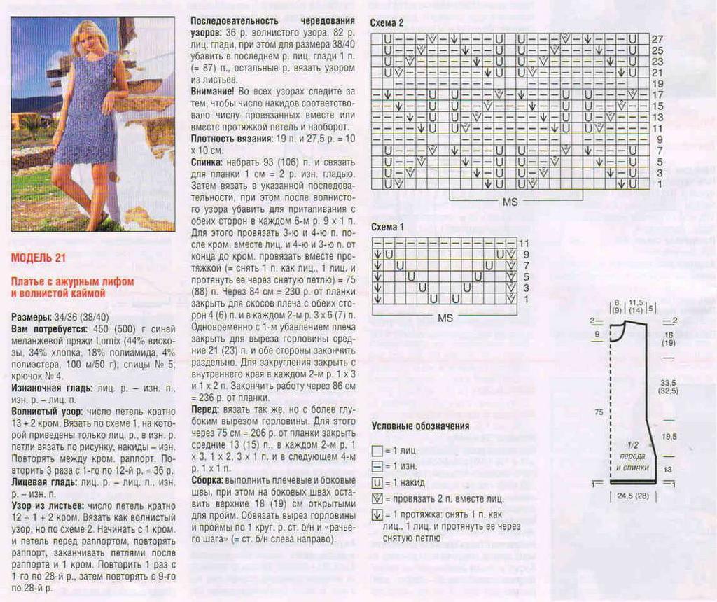 Вязаные платья меланж спицами со схемами и описанием