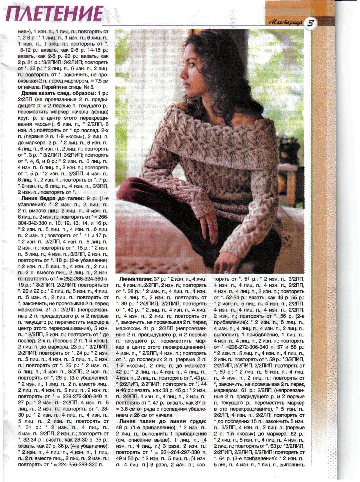 Вязание спицами крупной вязкой свитера для женщин 72