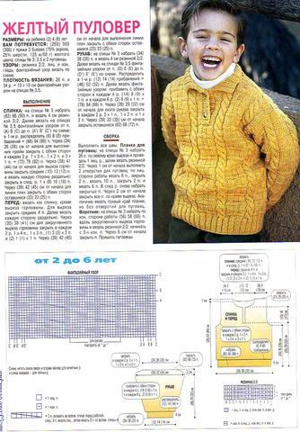 Вязание для мальчиков пуловер