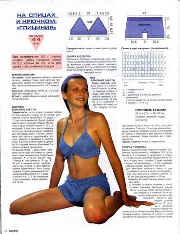 Схему для вязания спицами купальника