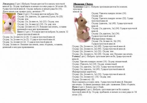 Схема вязанной мышки крючком