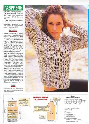 Вязание на спицах пуловеры для молодежи