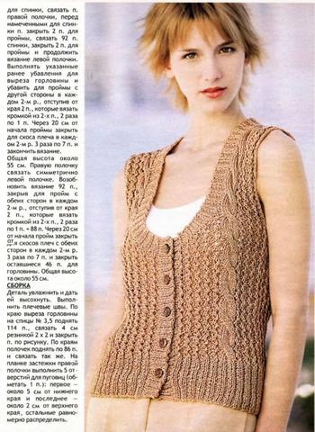 Вязание спицами жилет для женщин